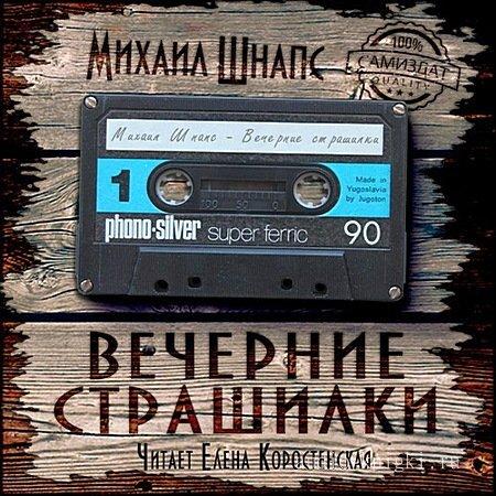 Шнапc Михаил - Вечерние страшилки