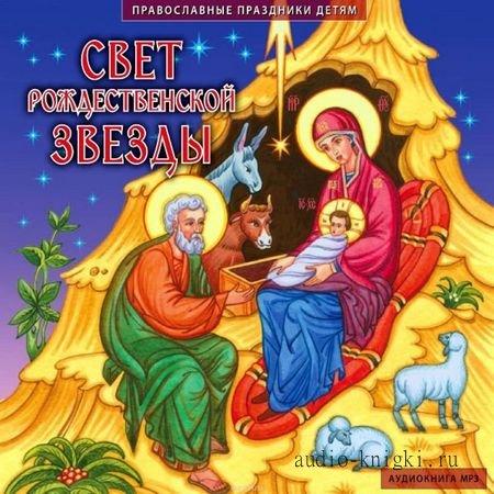 Коллектив - Свет Рождественской звезды