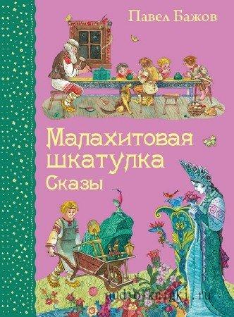 Бажов Павел - Малахитовая шкатулка. Сказы