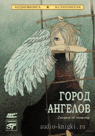Коллектив - Город ангелов. Сказки об ангелах