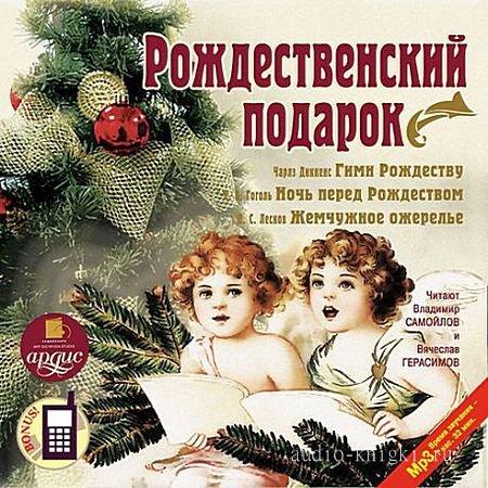 Чарльз Диккенс, Николай Гоголь, Николай Лесков - Рождественский подарок