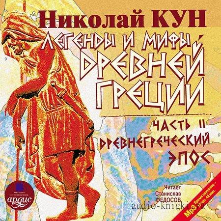 Кун Николай - Древнегреческий эпос