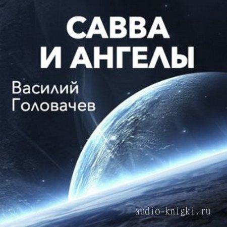 Аудиокниги Головачёв Василий - Савва и ангелы » - скачать ...