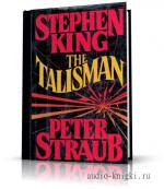 Stephen King and Peter Straub / Стивен Кинг и Питер Cтрауб - The Talisman / Талисман