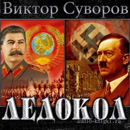Аудиокниги Суворов Виктор - Ледокол » - скачать бесплатно ...